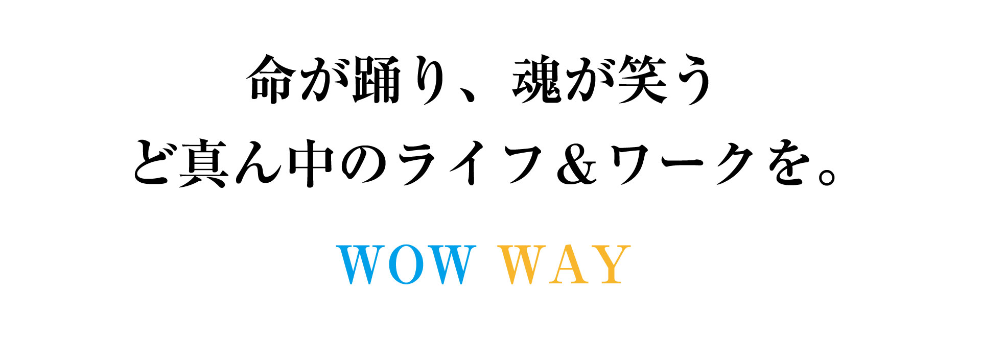 wowway-message